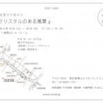 展示会DM_裏-02